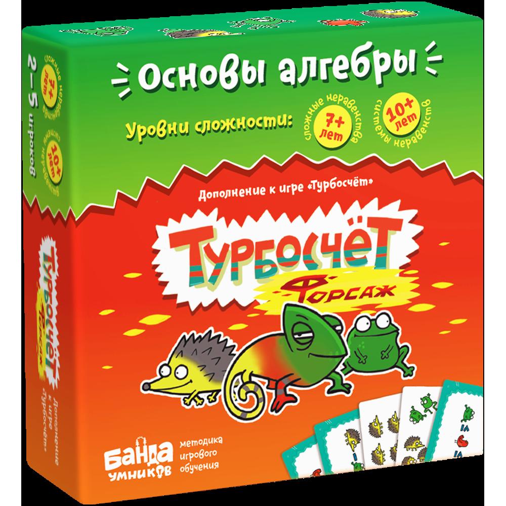 Развивающая настольная игра БАНДА УМНИКОВ Турбосчет Форсаж