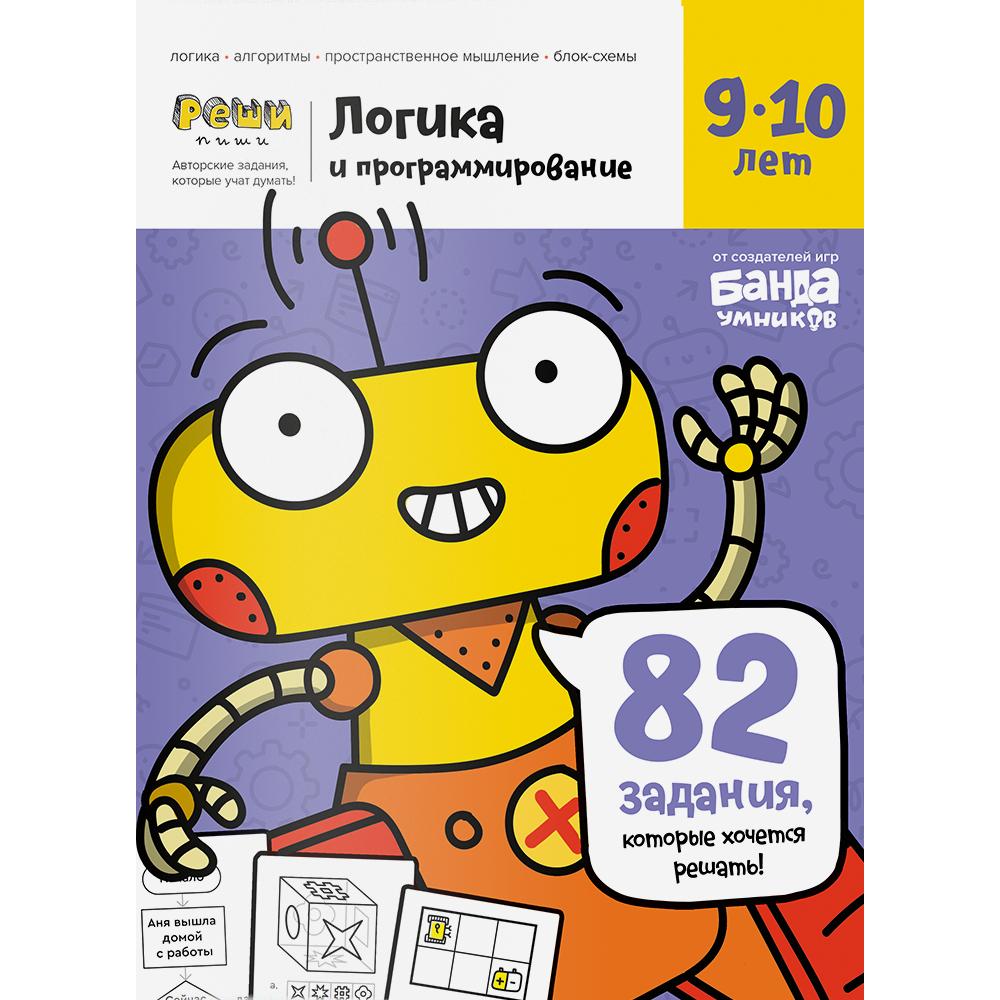 Реши-пиши БАНДА УМНИКОВ Логика и программирование 9-10 лет