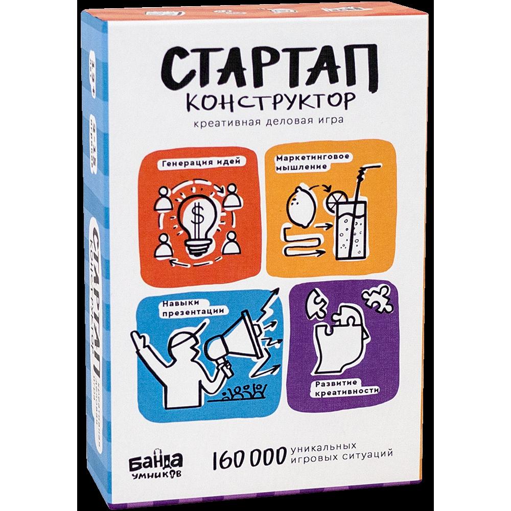 Настольная игра БАНДА УМНИКОВ Стартап-конструктор