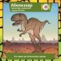 Развивающая игра BRAINBOX Мир динозавров 90738