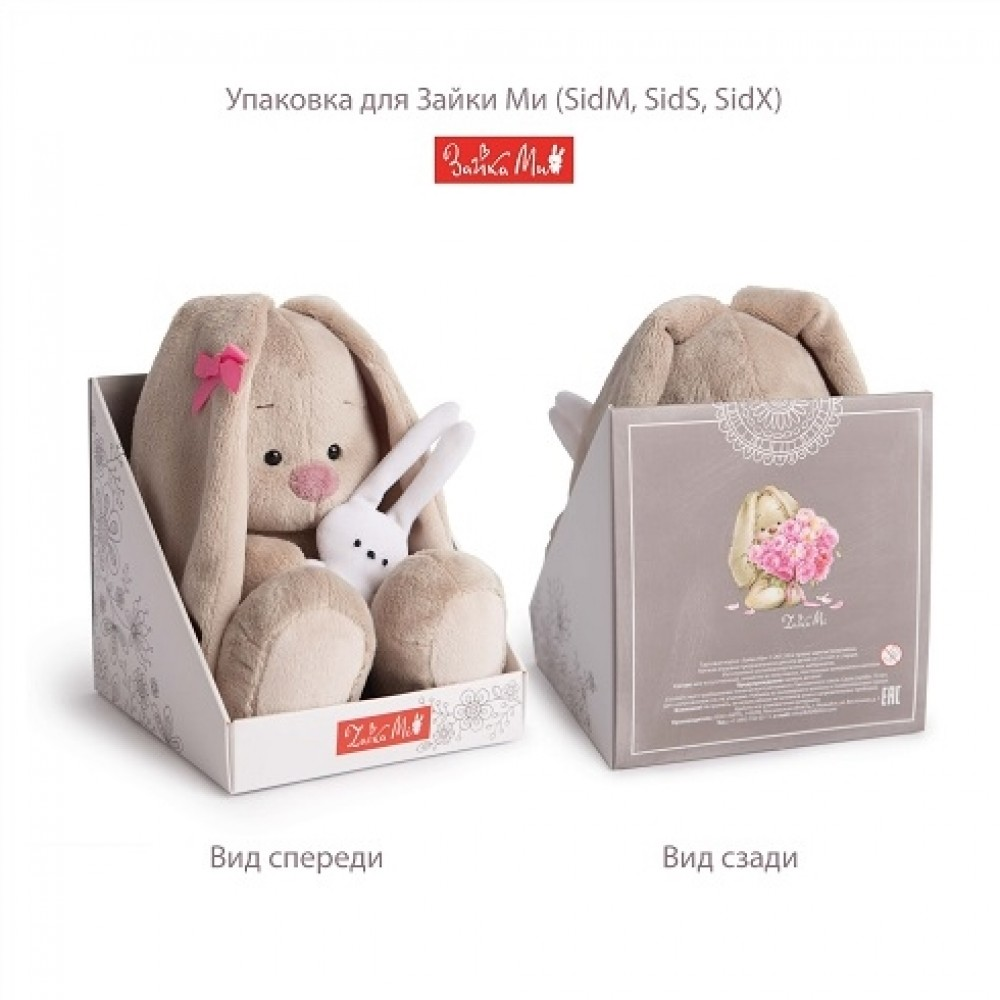 Мягкая игрушка BUDI BASA Зайка Ми в сиреневом колпачке 15 см SidX-351