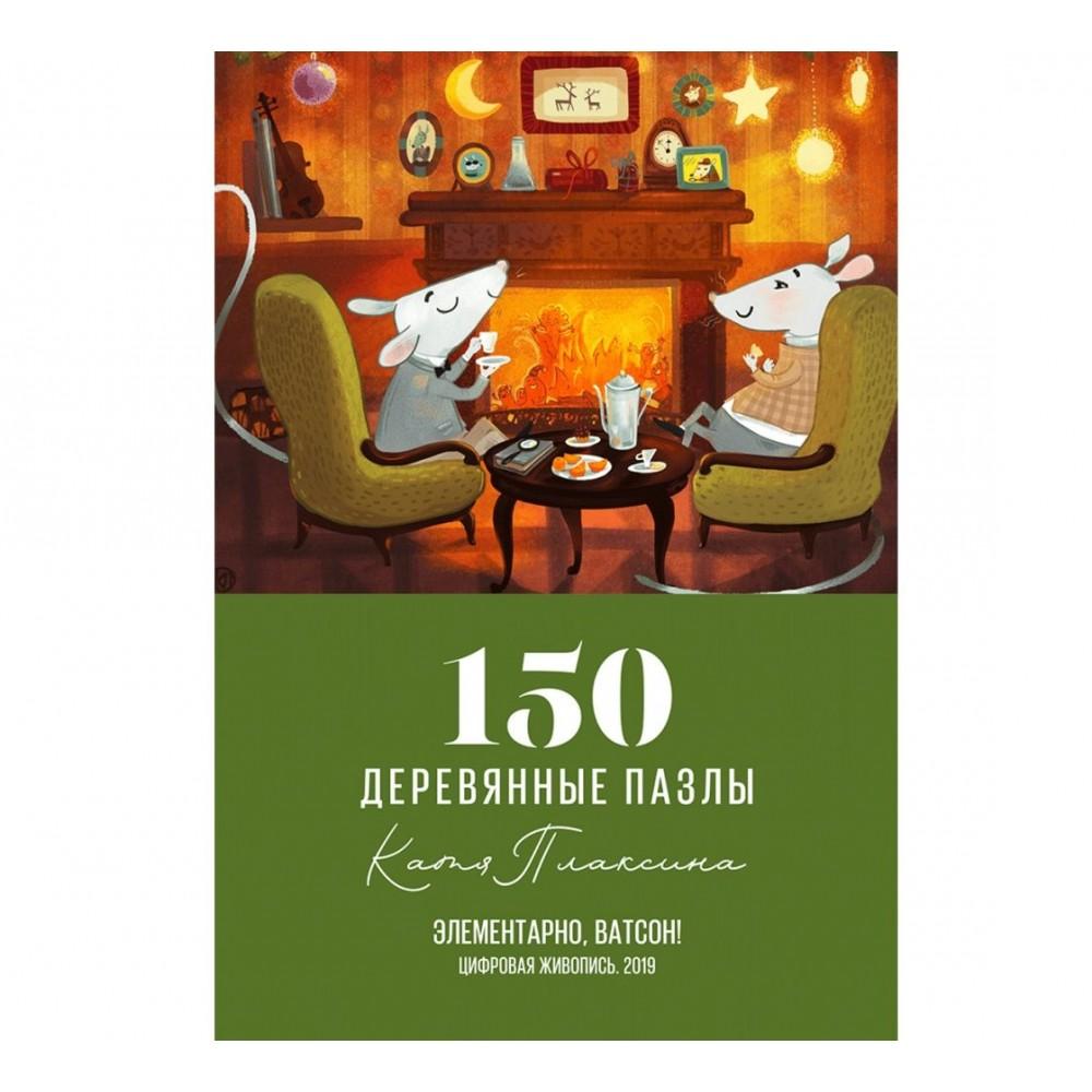 Деревянный пазл DAVICI Элементарно, Ватсон! 150 дет.
