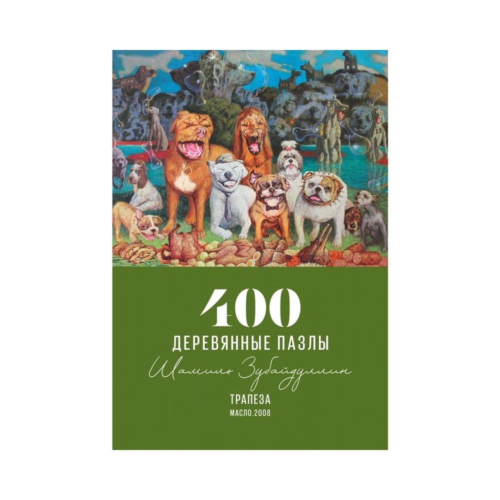Деревянный пазл DAVICI Трапеза 400 дет