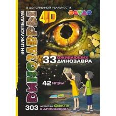 Book DEVAR Dinosaurs Art. 6844