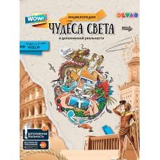 Book DEVAR Wonders of the World Art. 9261
