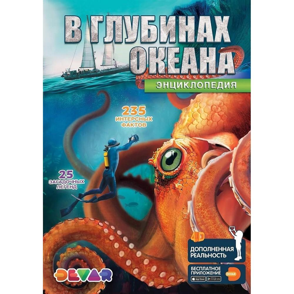 Book DEVAR Deep in the Ocean Art. 6721