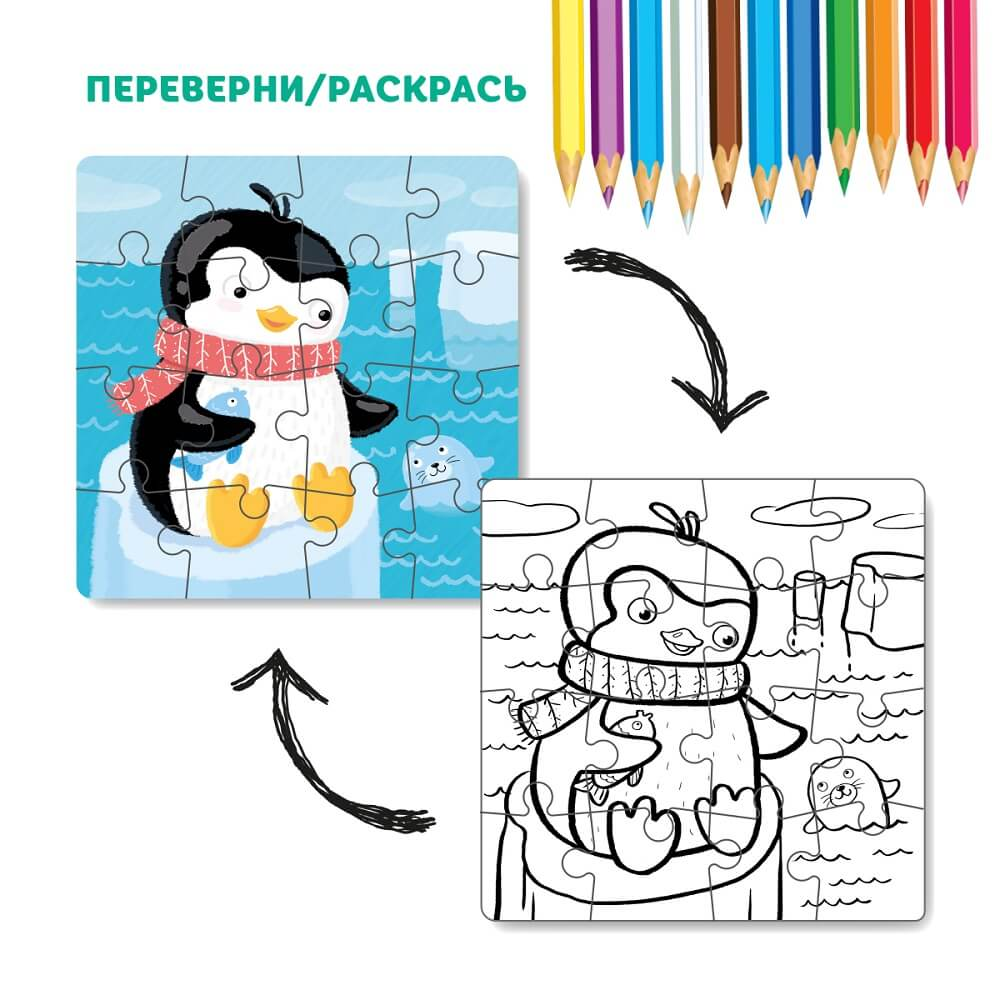 "Puzzle coloring 2-in-1 ""Penguin"" Art. R300122"