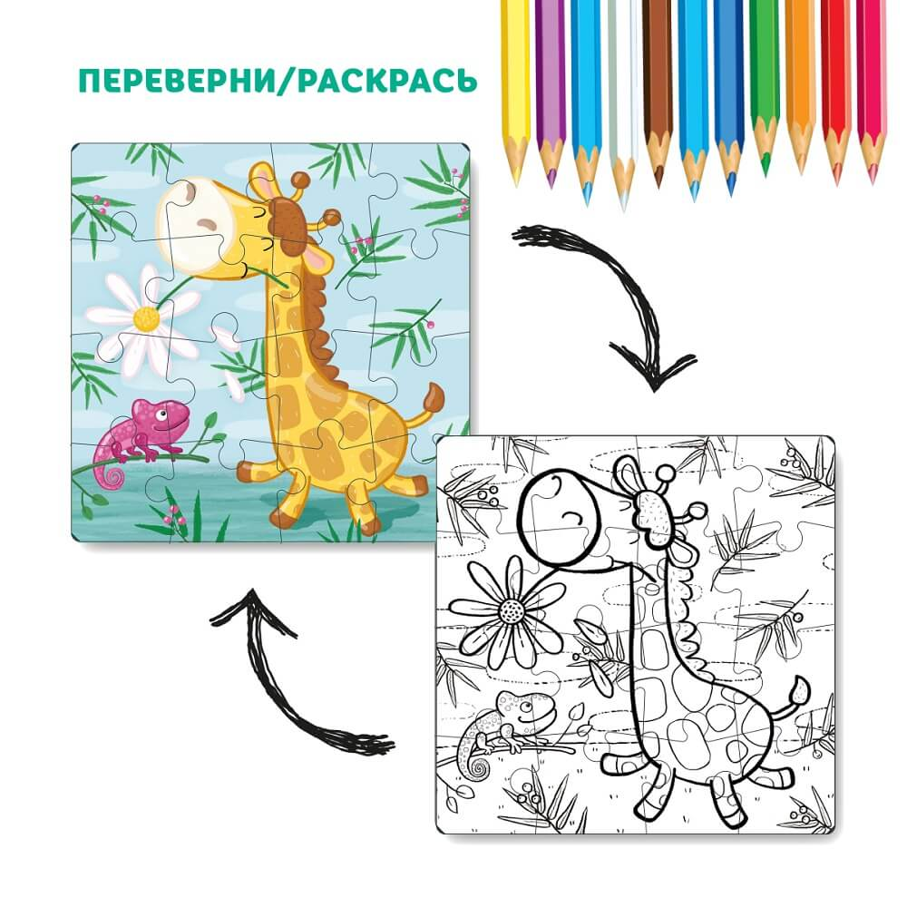 "Puzzle coloring 2-in-1 ""Giraffe"" Art. R300163"