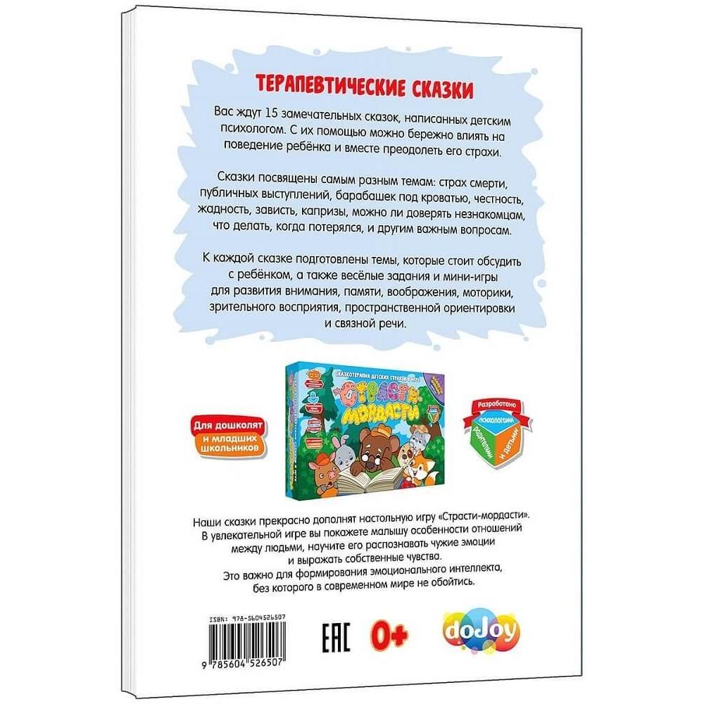 Терапевтические сказки Страсти-мордасти-1