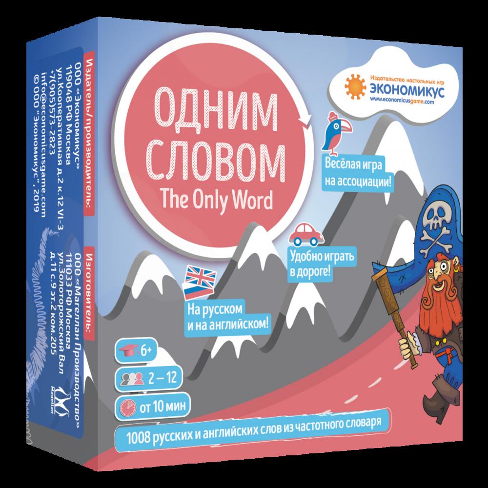 Настольная игра ЭКОНОМИКУС Одним Словом Э013