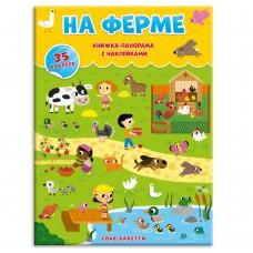 Книга ГЕОДОМ c панорамой и наклейками. На ферме 4076