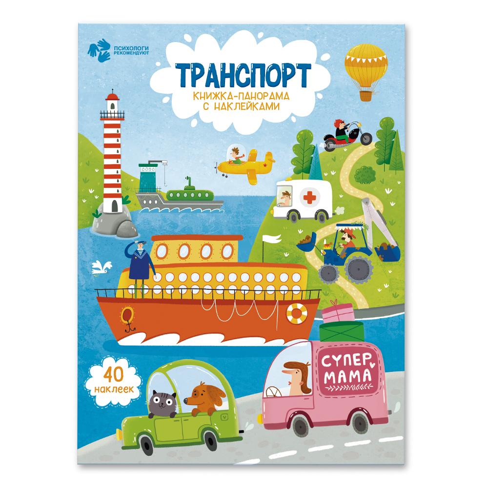 Книга ГЕОДОМ c панорамой и наклейками. Транспорт 4236