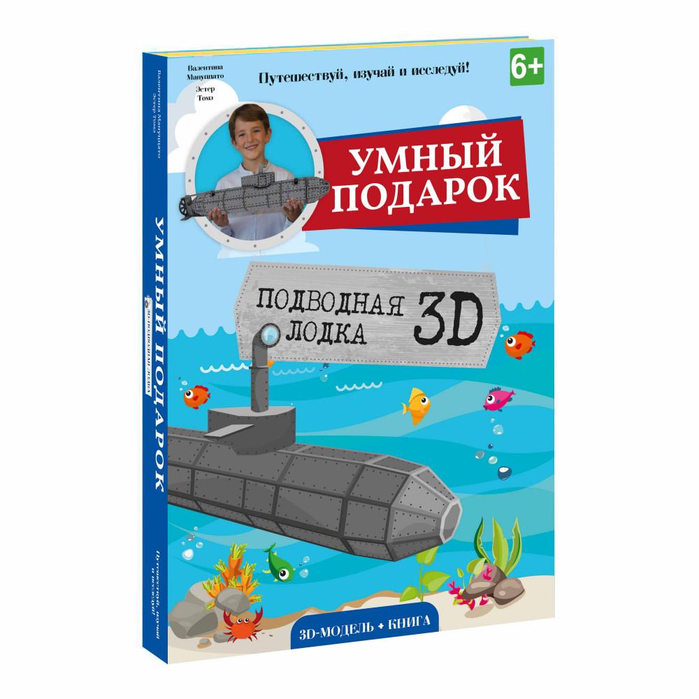 Конструктор ГЕОДОМ Подводная лодка 3D + книга 4120