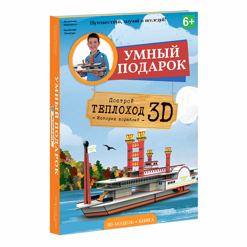 Конструктор ГЕОДОМ Теплоход 3D + книга 4694