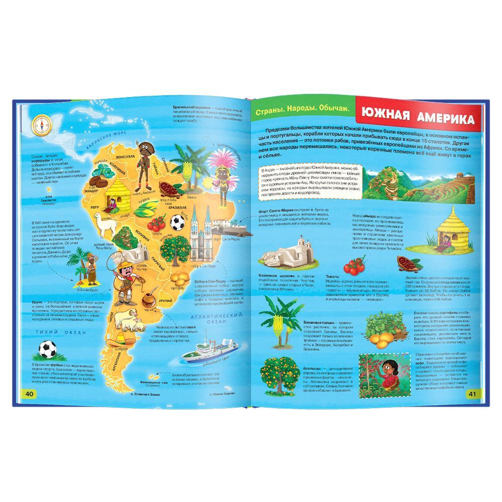 Книга ГЕОДОМ Атлас Мира 4670