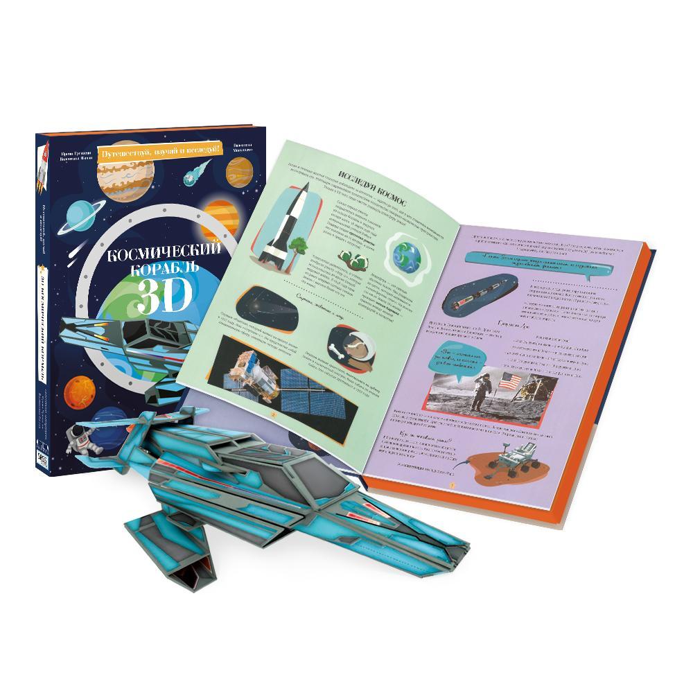 Конструктор ГЕОДОМ Космический корабль 3D + книга 4113