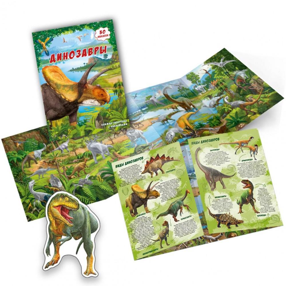 Книга ГЕОДОМ c панорамой и наклейками. Динозавры 4205
