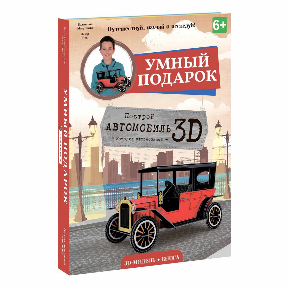 Конструктор ГЕОДОМ Автомобиль 3D + книга 4687