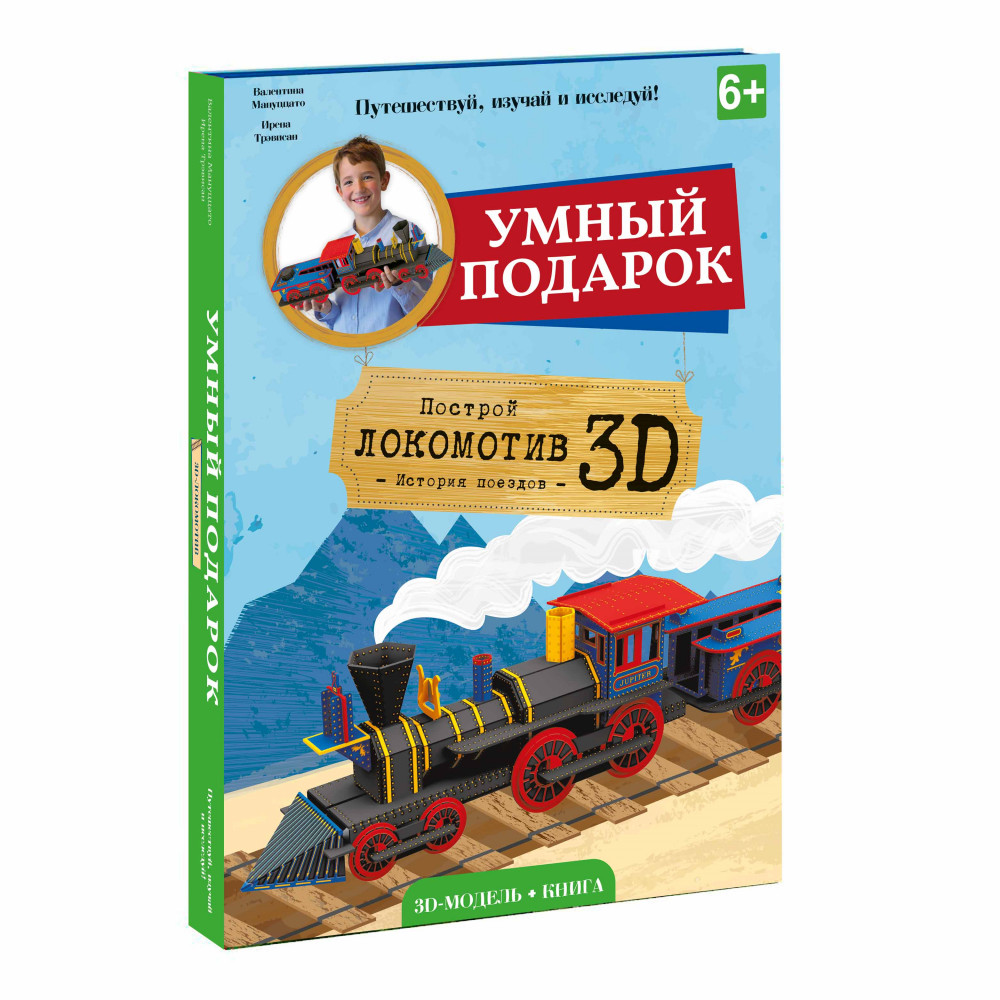 Конструктор ГЕОДОМ Локомотив 3D + книга 4106