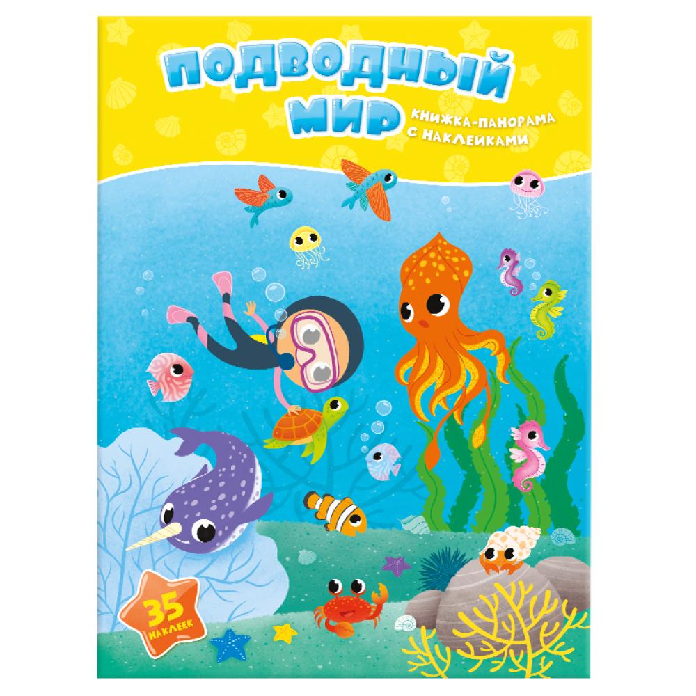 Книга ГЕОДОМ c панорамой и наклейками. Подводный мир 4298