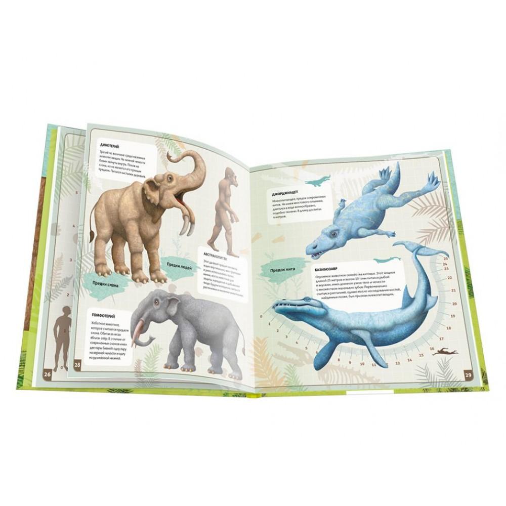 Книга ГЕОДОМ Доисторический период 4311