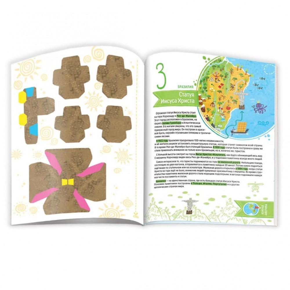 Книга ГЕОДОМ для чтения и моделирования . Достояния мира 4465