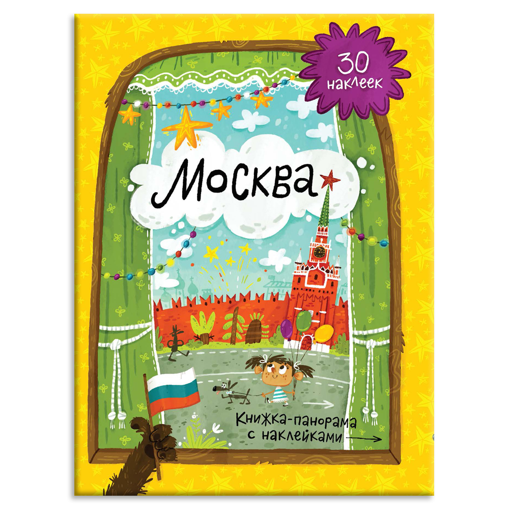 Книга ГЕОДОМ c панорамой и наклейками. Москва 4052