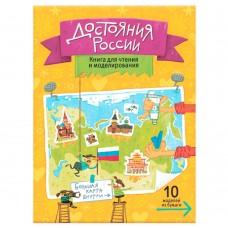 Книга ГЕОДОМ для чтения и моделирования. Достояния России 4472
