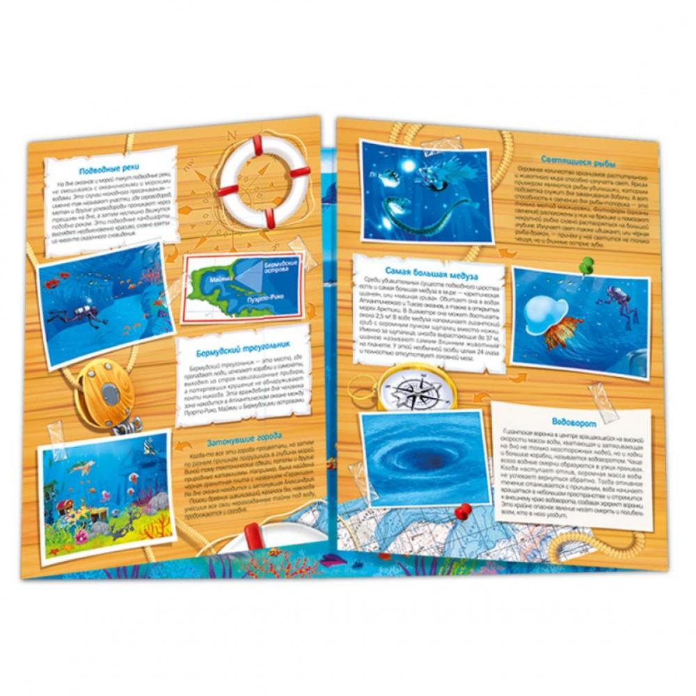 Книга ГЕОДОМ c панорамой и наклейками. В океане 4229