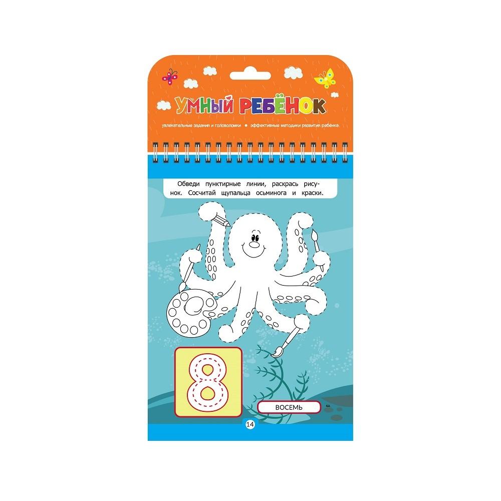 Notebook Smart Baby Art. 978-5-00-134-020-1