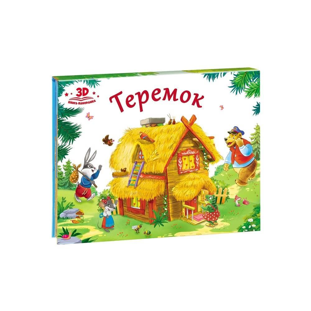 """Book-panorama """"Teremok"""" Art. 978-5-9909565-6-8"""