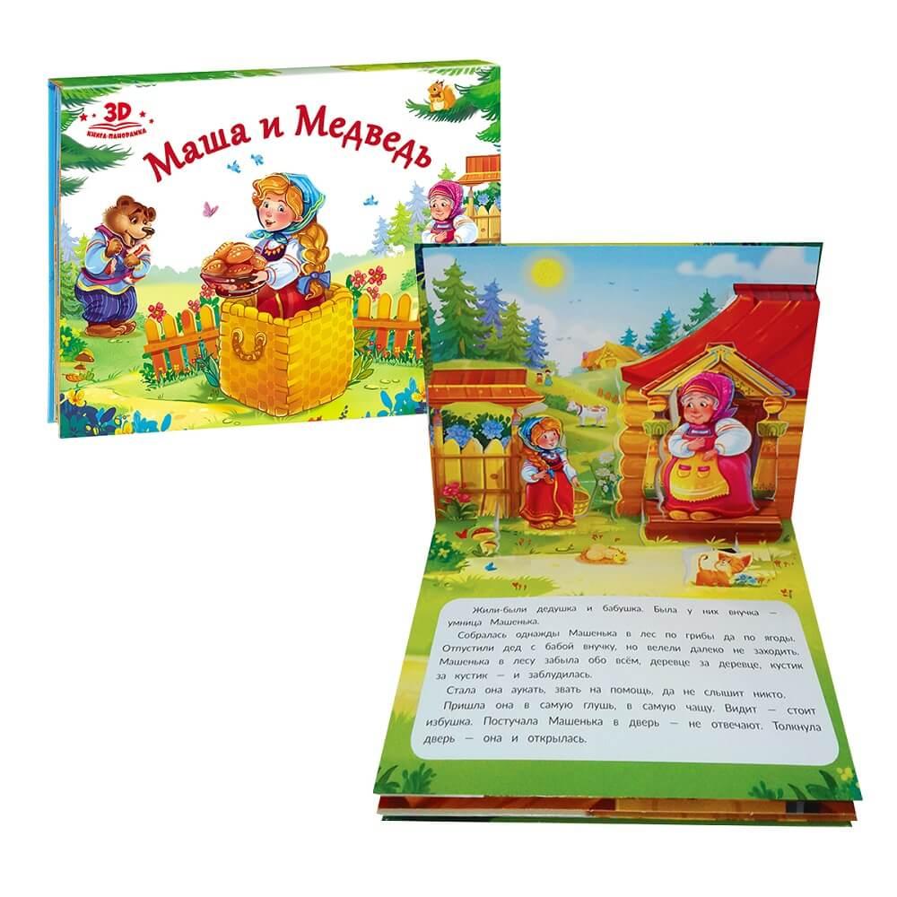 "Book-panorama ""Masha and the Bear"" Art. 978-5-00134-007-2"