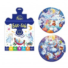 Soft round puzzle For sweet dreams baby Art. MFP27049