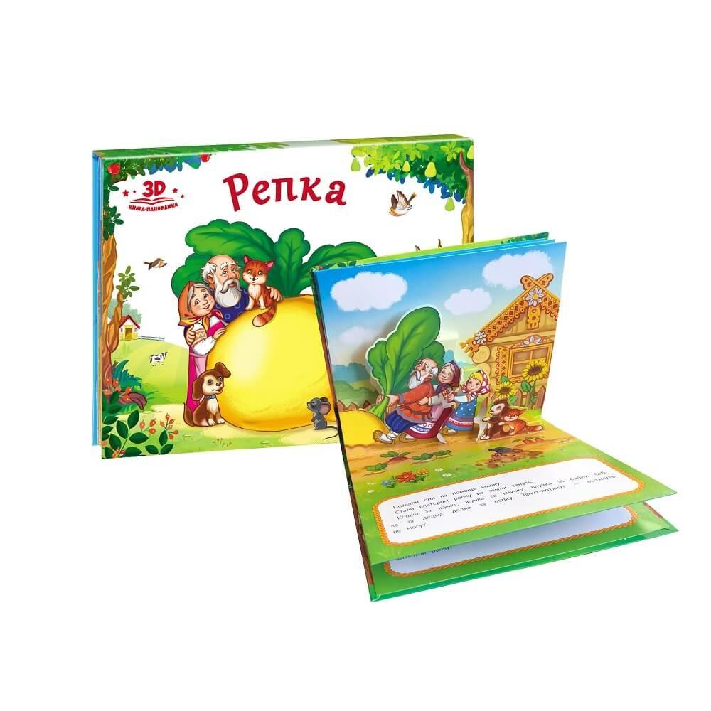 """Book-panorama """"Turnip"""" Art. 978-5-9909565-8-2"""