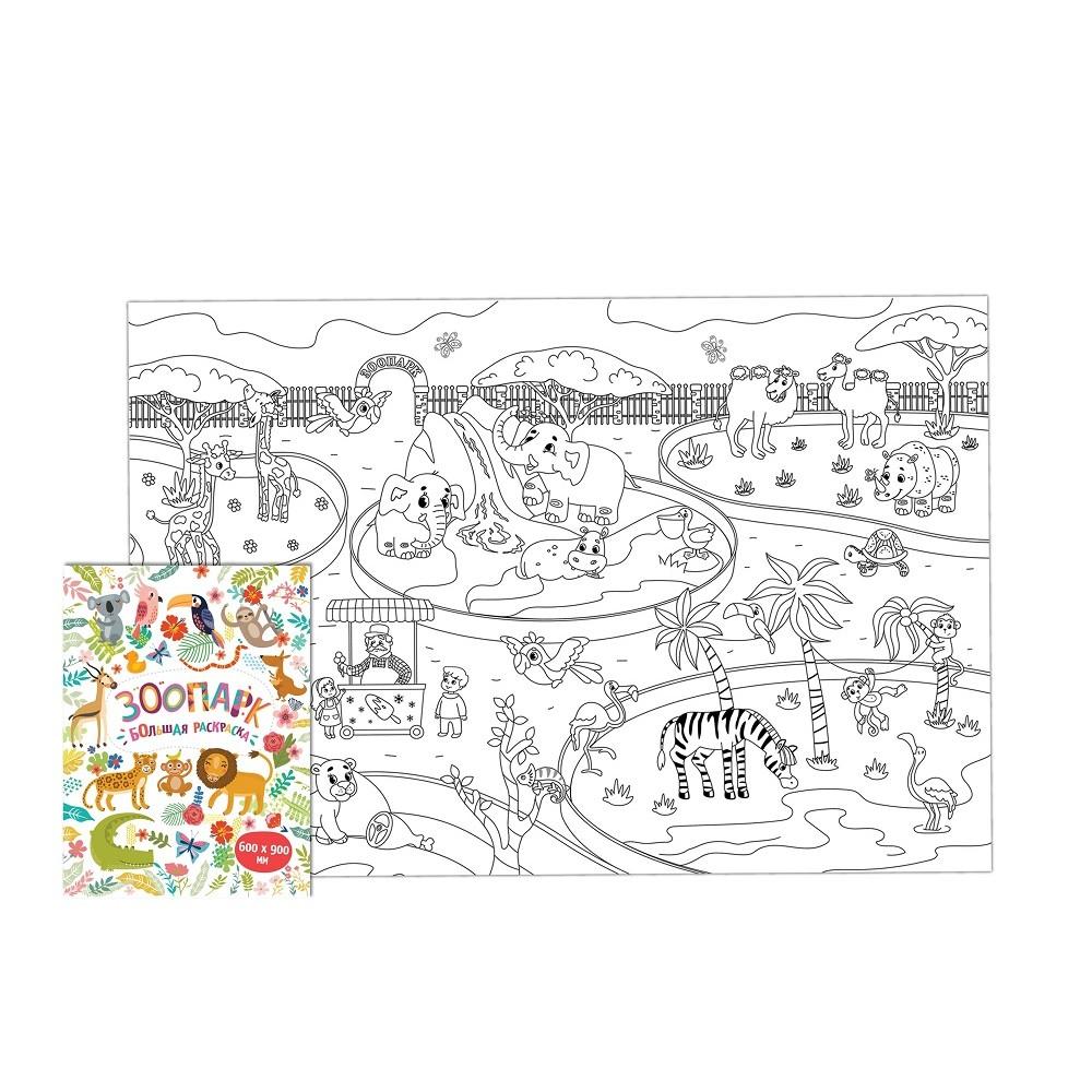 "Big coloring ""Zoo""Art. HG13-01"
