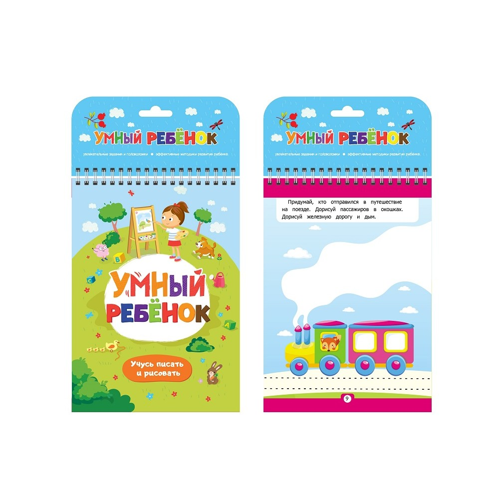 Notebook Smart Baby Art. 978-5-00-134-019-5