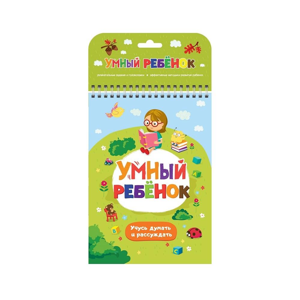 Notebook Smart Baby Art. 978-5-00-134-018-8