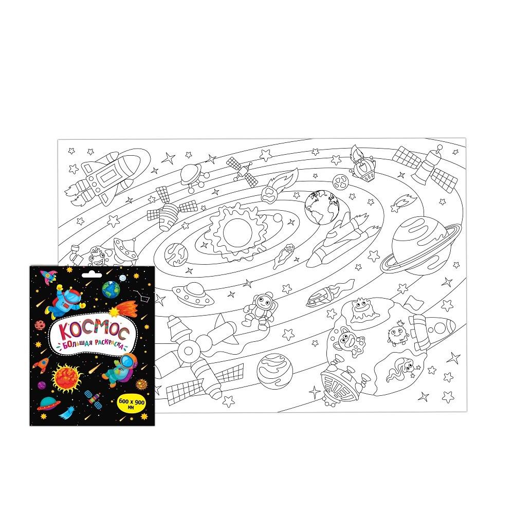 """Big coloring """"Space"""" Art. HG13-02"""