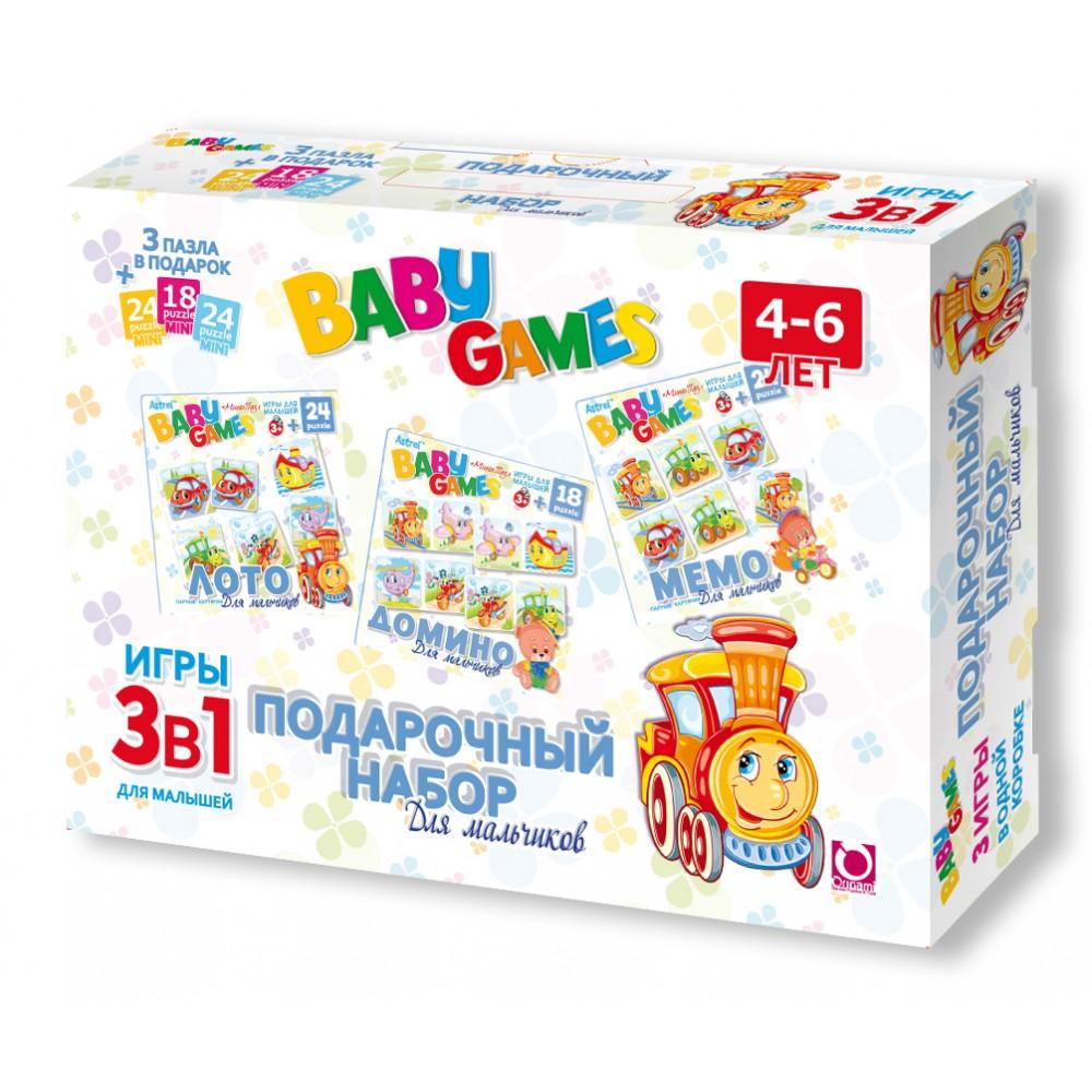 Набор ORIGAMI подарочный для мальчиков 3в1 280