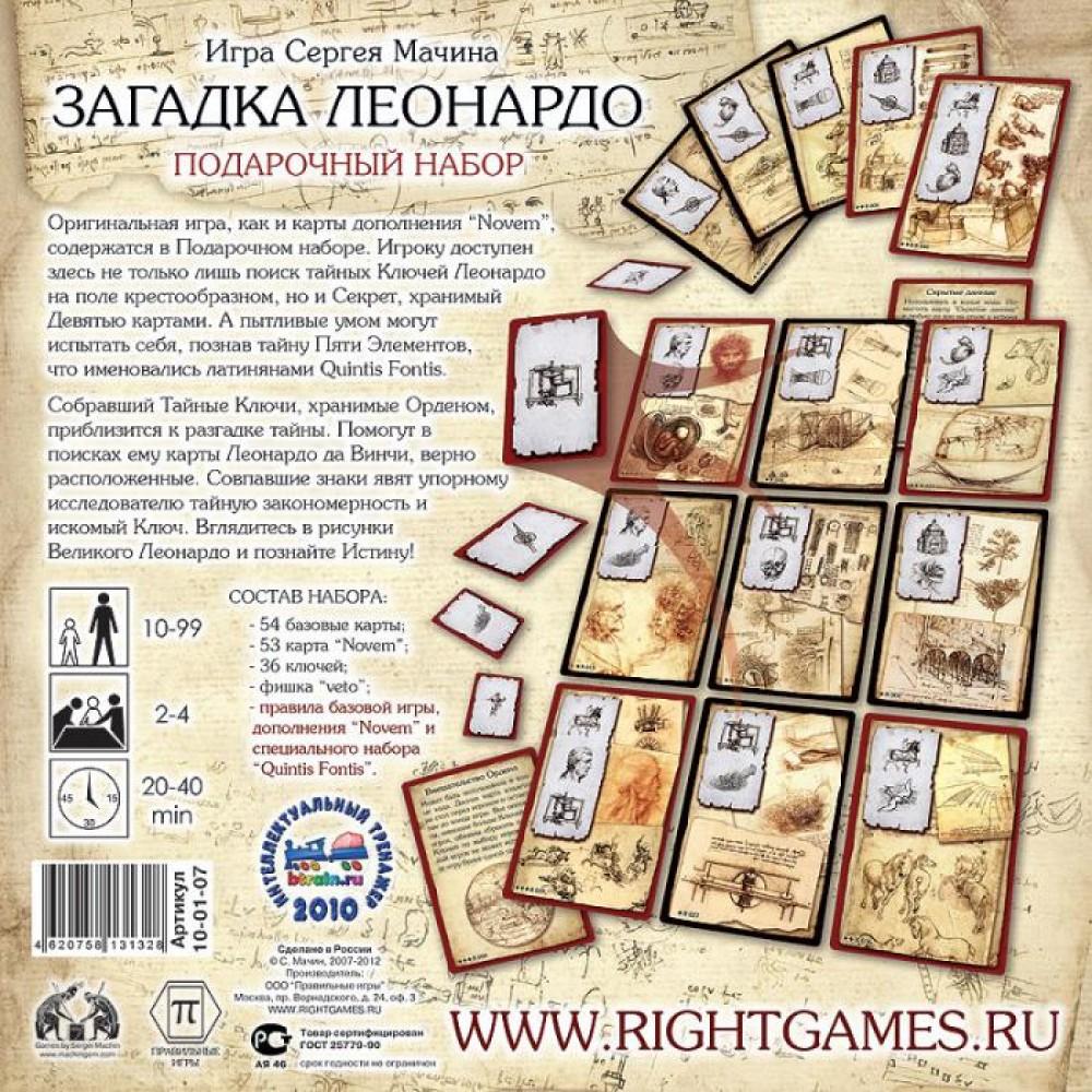 Board game Mystery of Leonardo