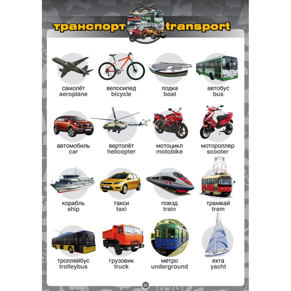 Книга ЗНАТОК Русско-английский и англо-русский словарь (для говорящей ручки) ZP40001