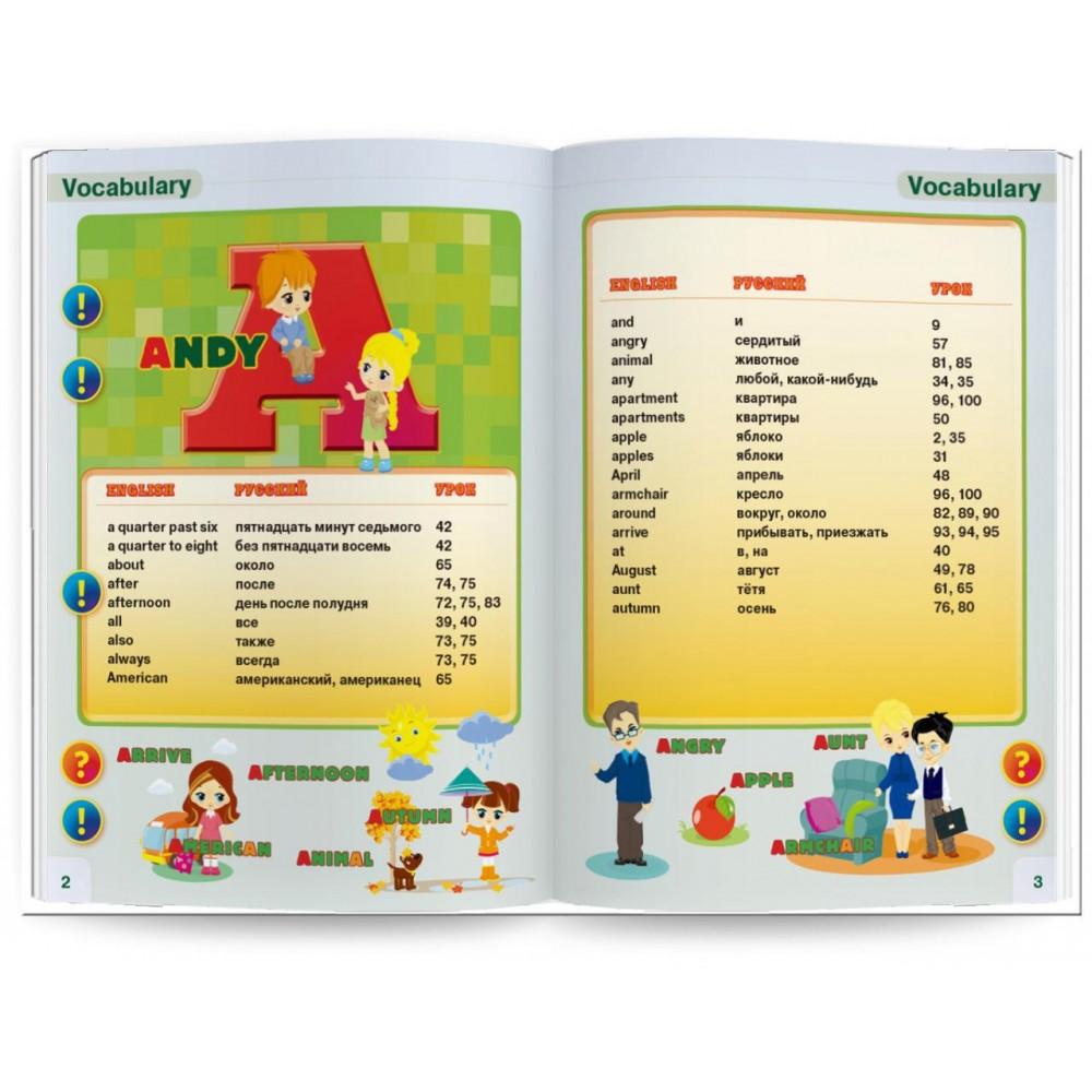 Интерактивное пособие ЗНАТОК Курс английского языка для маленьких детей ч.1 + словарь ZP40034