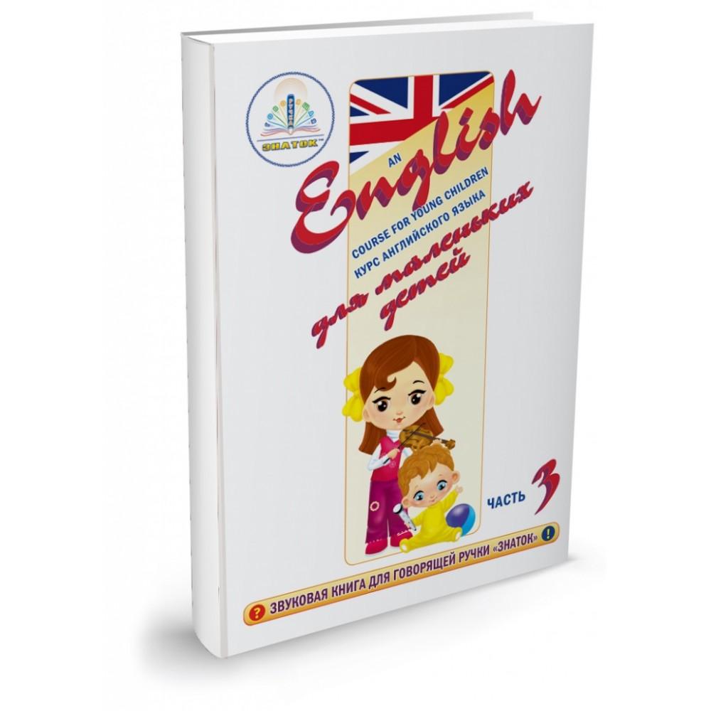 Интерактивное пособие ЗНАТОК Курс английского языка для маленьких детей ч.3