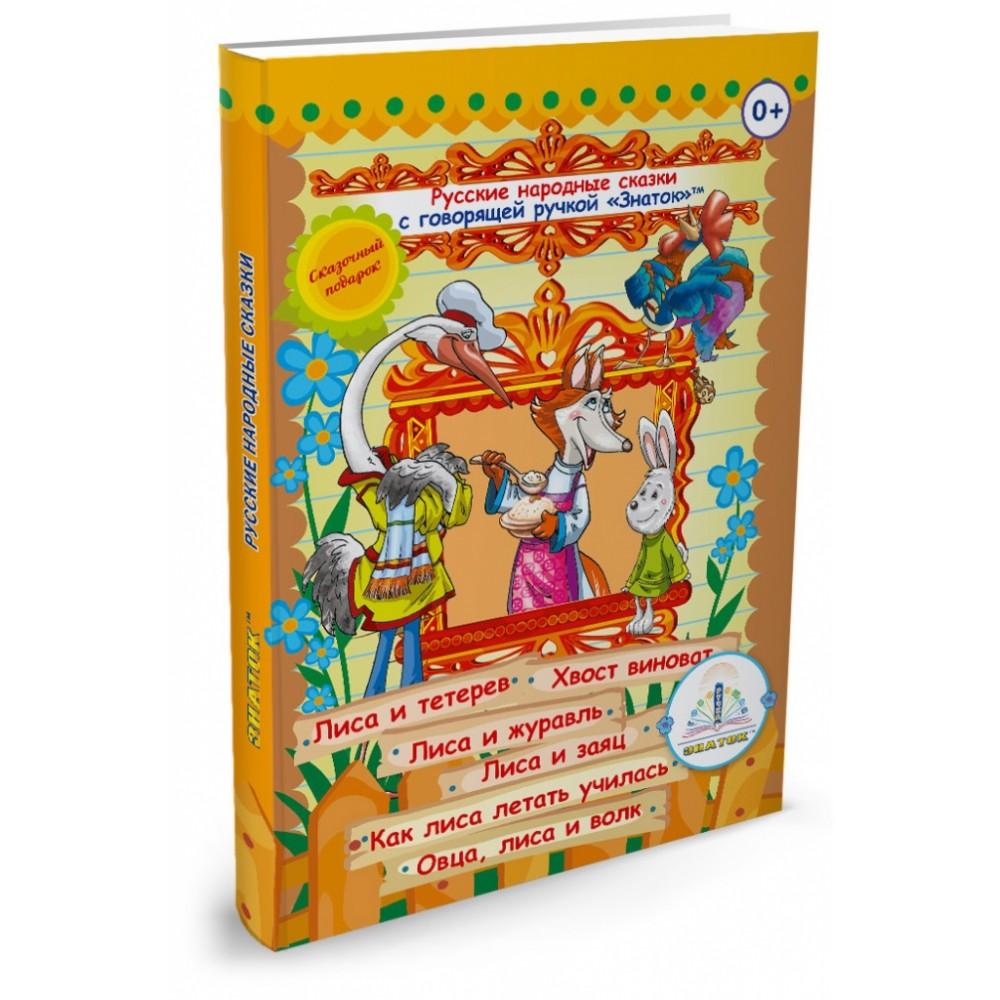 Интерактивное пособие Русские народные сказки для говорящей ручки ZP40046