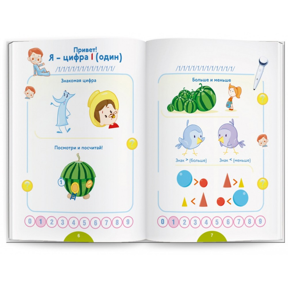 Книга ЗНАТОК Учимся Считать (для Говорящей ручки) 40047ZP