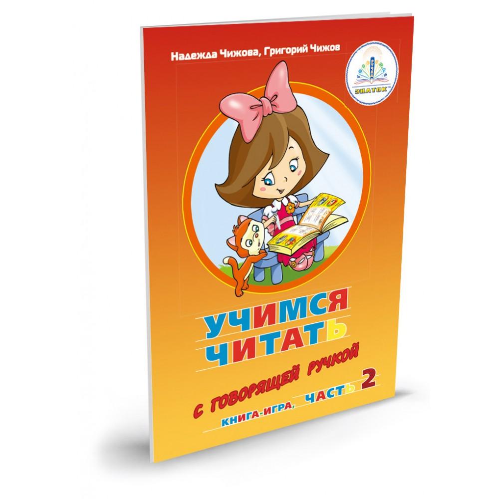 Комплект книг ЗНАТОК Учимся читать (для говорящей ручки) ZP-40011
